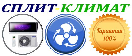 Сплит-Климат, Крым Симферополь и Ростов-на-Дону